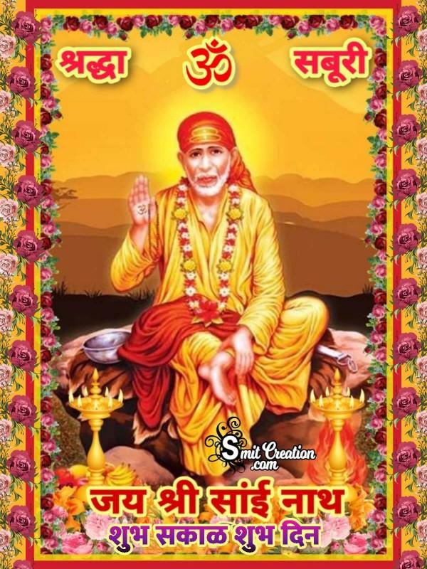 Jai Shri Sainath Shubh Sakal Shubh Divas