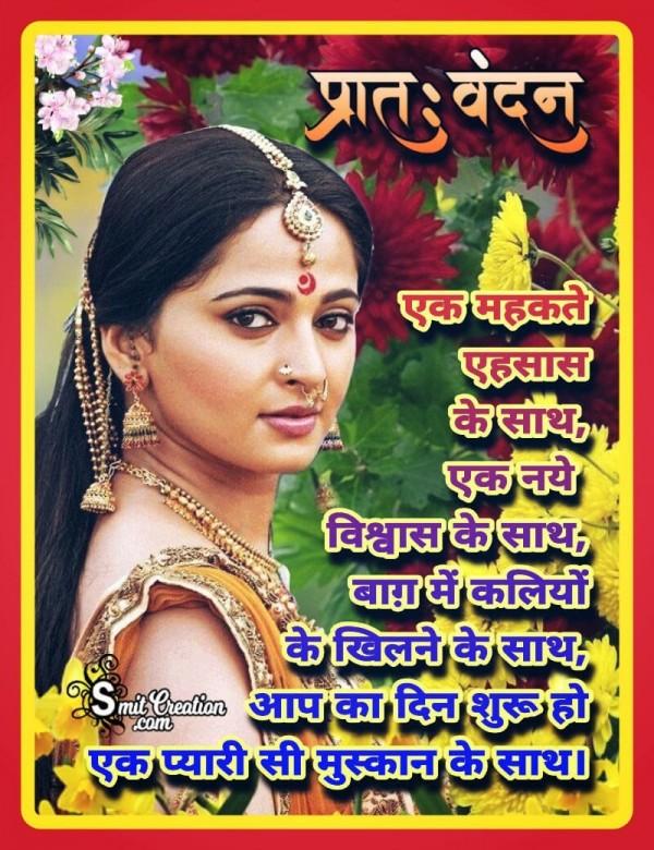 Pratah Vandan Pyari Si Muskan Ke Sath