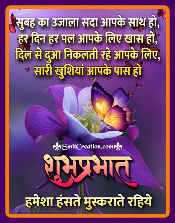 Shubh Prabhat Sari Khushiya Aapke Pas Ho