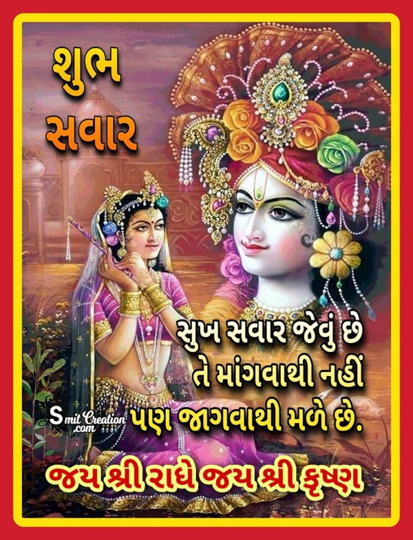 Shubh Savar Sukh Jagvathi Male Chhe