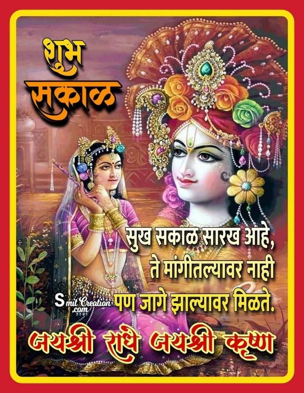 Shubh Sakal Radha Krishna Images ( शुभ सकाळ राधाकृष्ण इमेजेस )