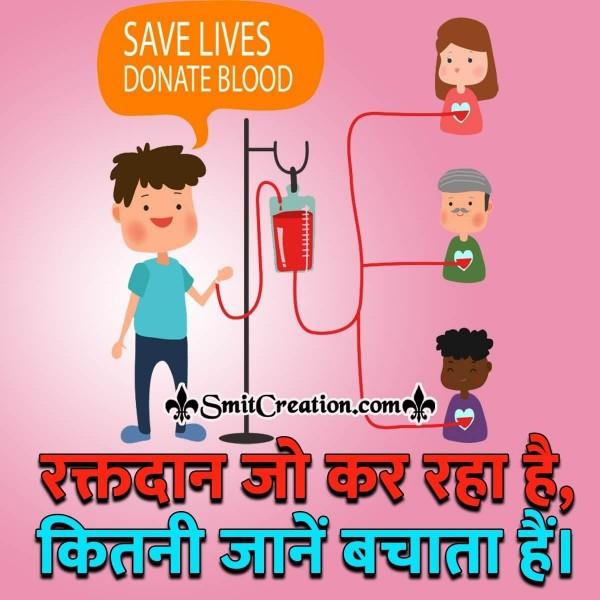 Save Lives Donate Blood Hindi Poster