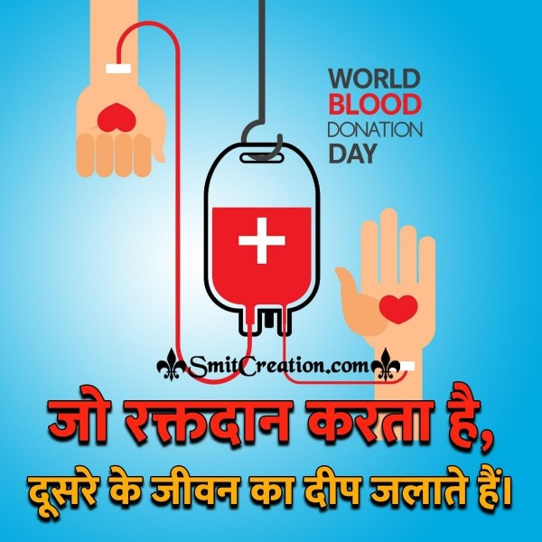 World Blood Donor Day Hindi Poster