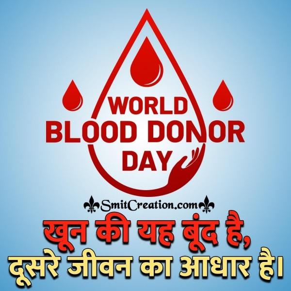 World Blood Donor Day Hindi Slogan