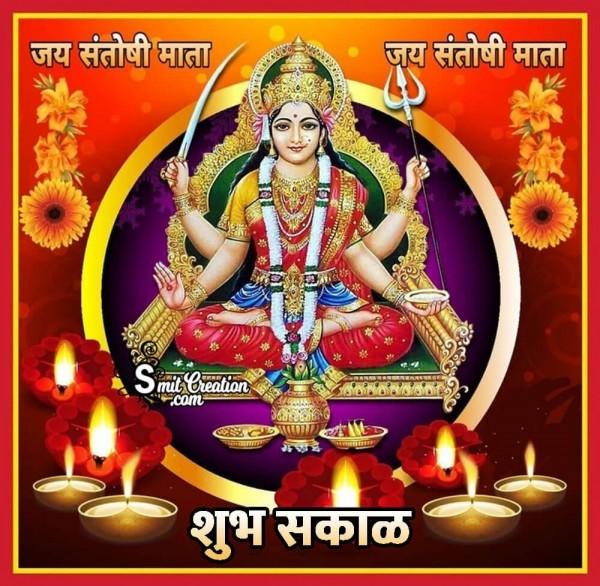 Shubh Sakal Jai Santoshi Mata