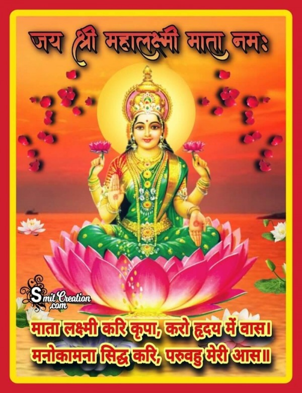 Mata Lakshmi Chalisa Lyrics In Hindi