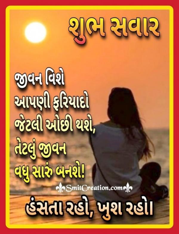 Shubh Savar Hansata Raho Khush Raho