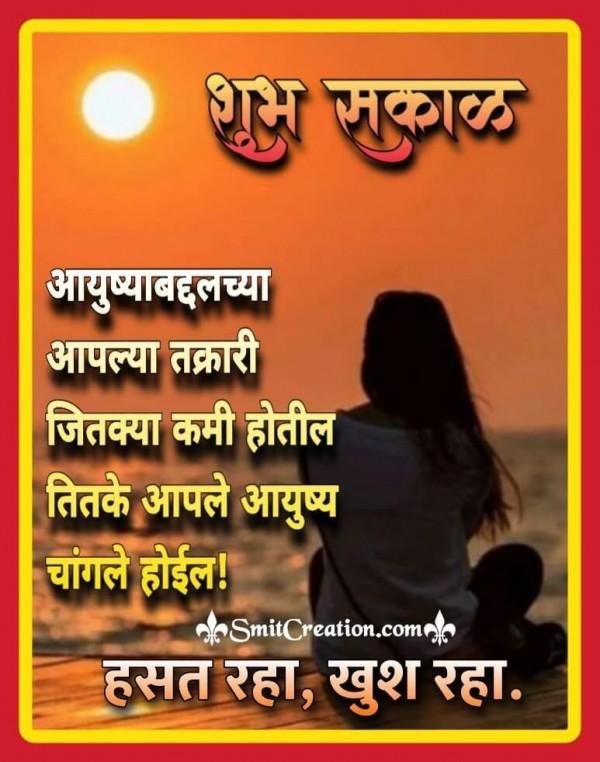 Shubh Sakal Hasat Raha Khush Raha