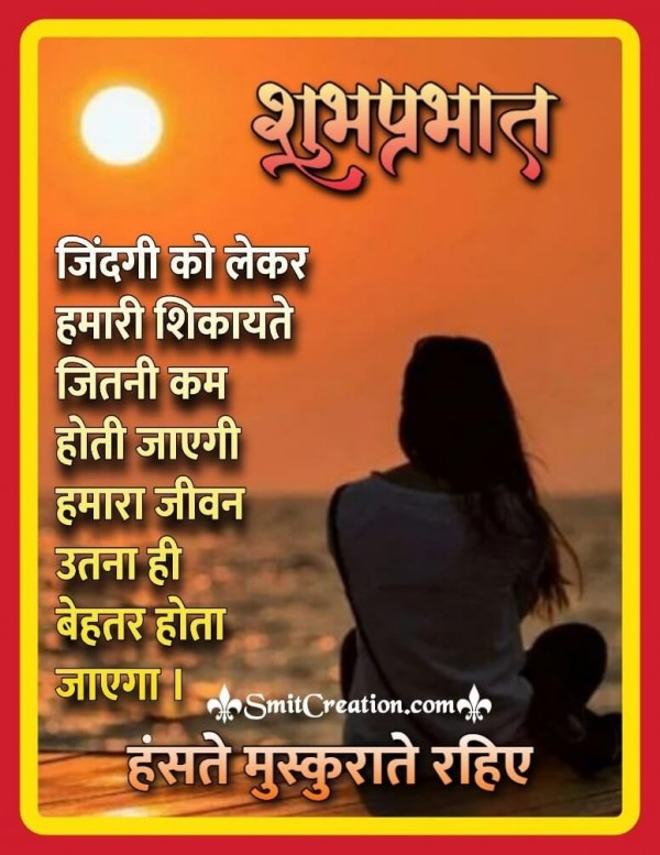 Shubh Prabhat Zindgi Ko Lekar Humari Shikayat