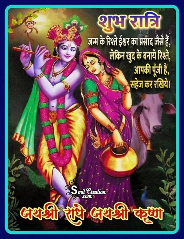 Shubh Ratri Janma Ke Rishte Ishwar Ka Prasad
