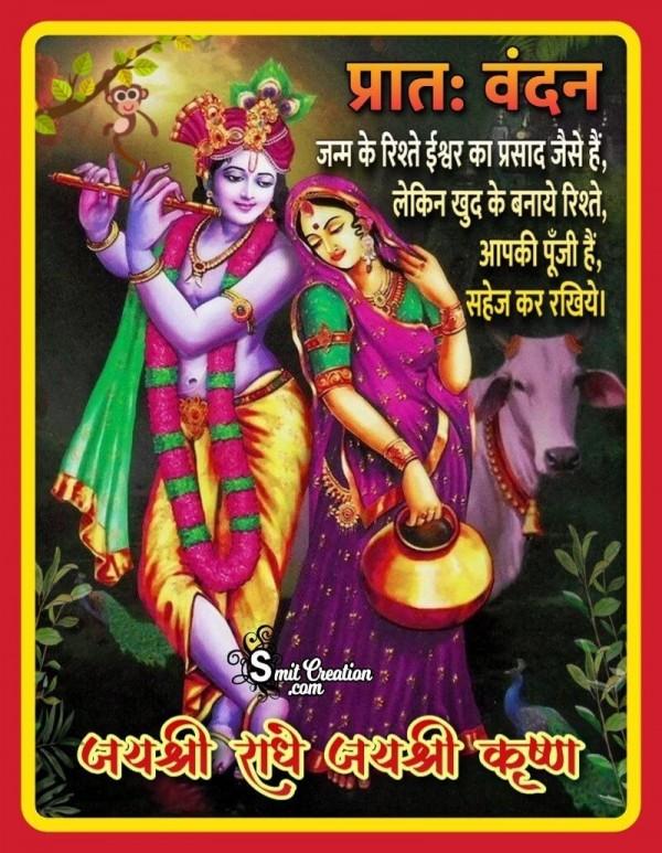 Pratah Vandan Janma Ke Rishte Ishwar Ka Prasad