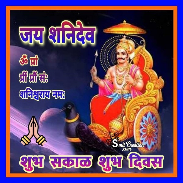 Shubh Sakal Shubh Diwas Jai Shani Dev