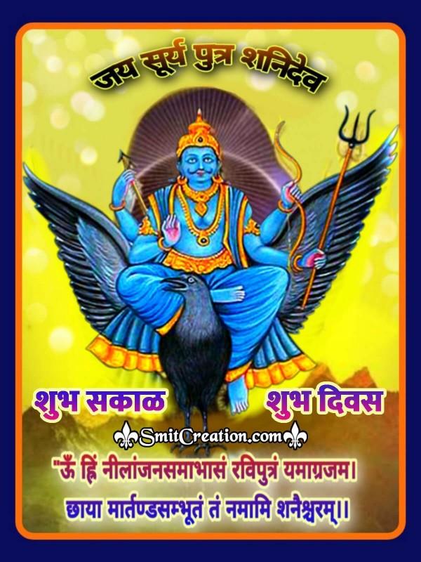 Shubh Sakal Jai Surya Putra Shani Dev