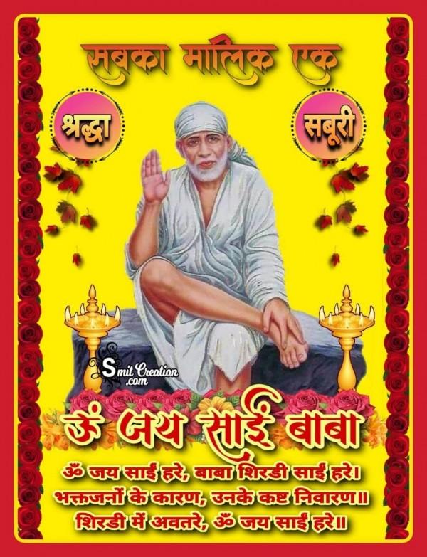 Om Jai Sai Baba