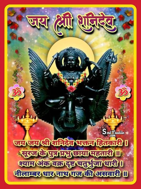Shani Aarti Jai Jai Shri Shanidev
