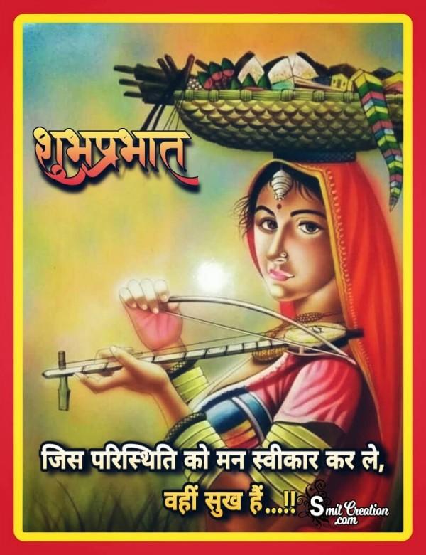 Shubh Prabhat Man Ka Swikar Hi Sukh Hai