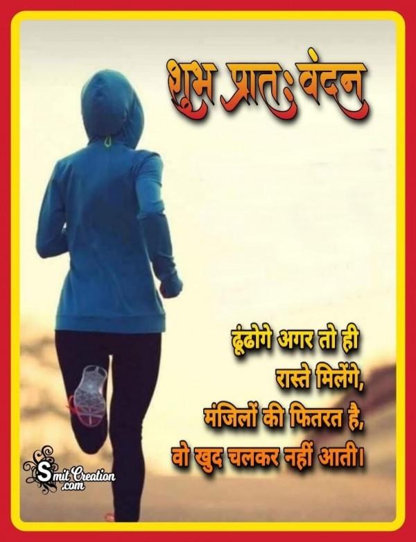 Shubh Pratah Vandan Dhundhoge To Hi Raste Milenge