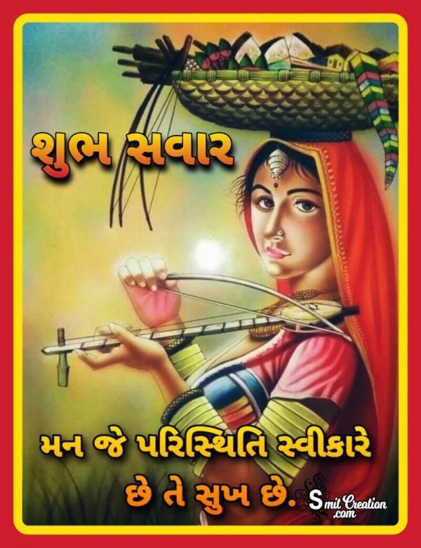 Shubh Savar Man Je Swikare Te Sukh Chhe