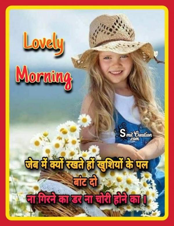 Lovely Morning Bant Do Khushiyo Ke Pal