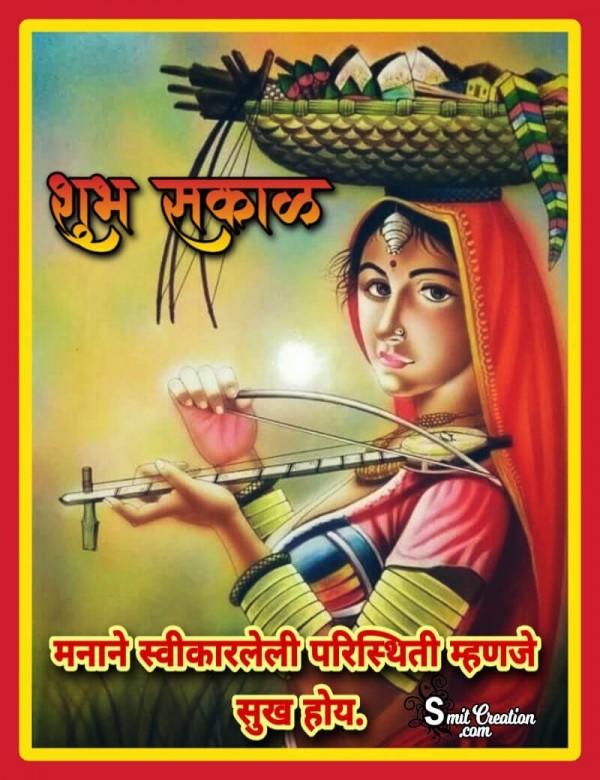 Shubh Sakal Manane Swikarleli Paristithi Sukh