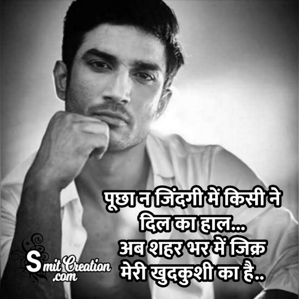 Tribute To Sushant Singh Rajput