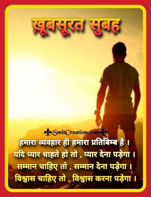 KhubSurat Subah Beautiful Hindi Suvichar