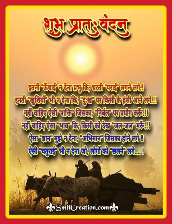 Shubh Pratah Vandan Prabhu Se Prarthna