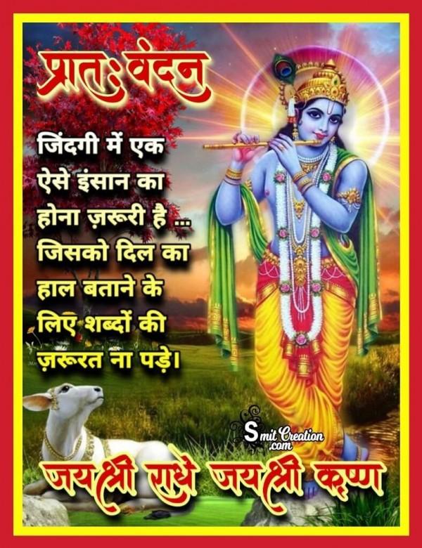 Shubh Pratah Vandan Jai Shri Krishna