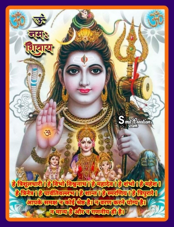 Bhagvan Shiv Names Image In Hindi