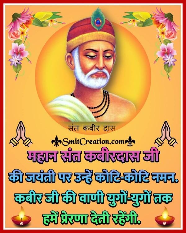 Sant Kabirdas Ji Ki Jayanti Par Koti Koti Naman