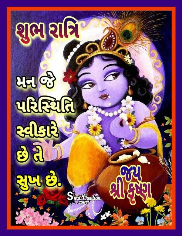Shubh Ratri Man Je Swikare Tej Sukh