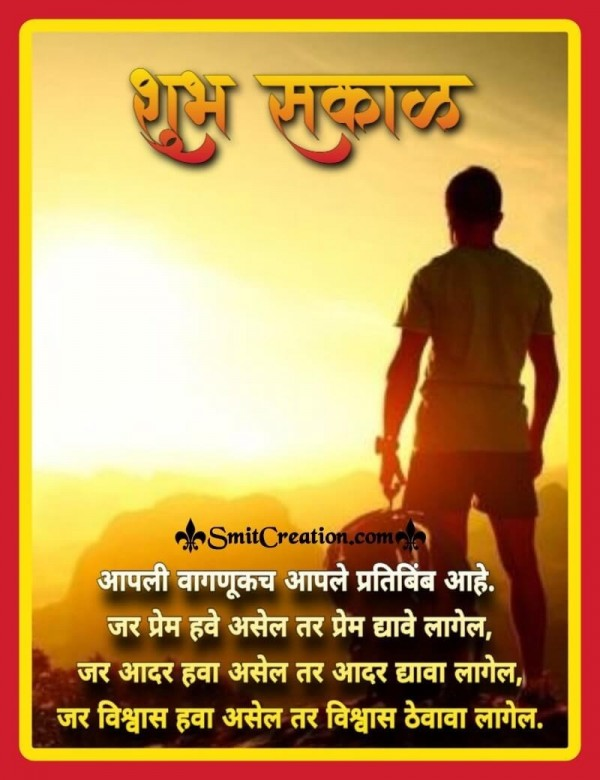 Shubh Sakal Beautiful Marathi Suvichar