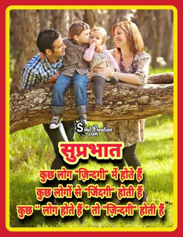 Suprabhat Kuchh Log Zindagi Me Hote Hai