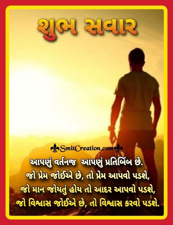 Shubh Savar Beautiful Gujarati Suvichar