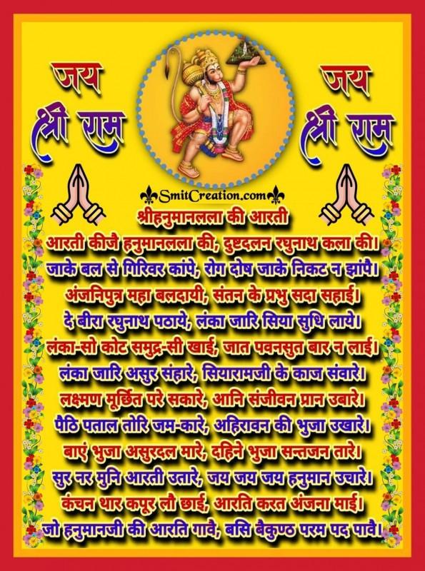 Shri Hanuman Lala Ki Aarti