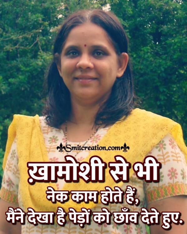 Khamoshi Se Bhi Nek Kam Hote Hai