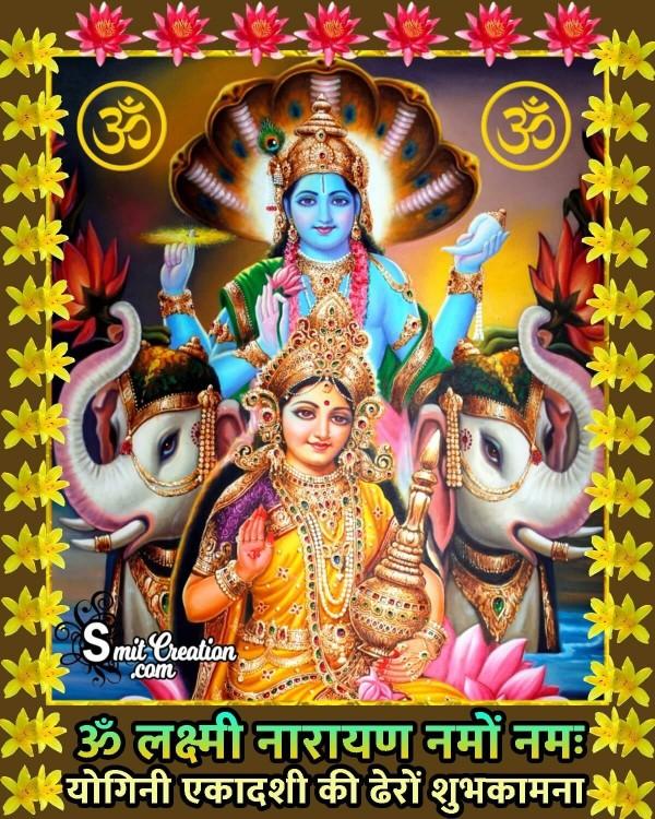 Yogini Ekadashi Ki Dhero Shubhkamnaye