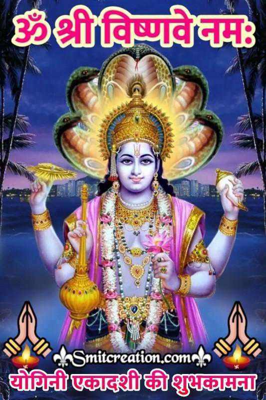 Yogini Ekadashi Mahatva Aur Puja Vidhi