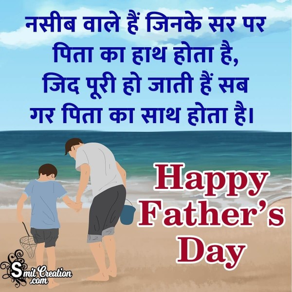 Happy Father's Day Hindi Quote Image