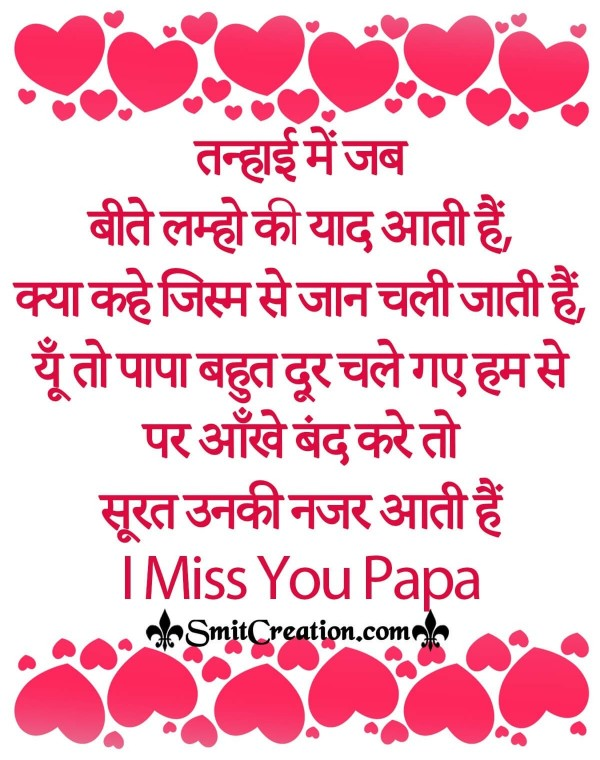 I Miss You Papa Hindi Message Image