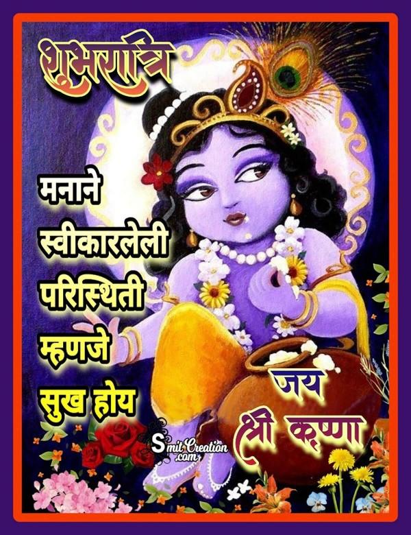 Shubh Ratri Manane Swikarleli Paristithi Sukh