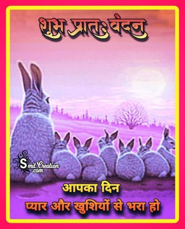 Shubh Prabhat Vandan