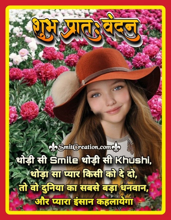Shubh Pratah Vandan Thodi Si Smile Thodi Si Khushi
