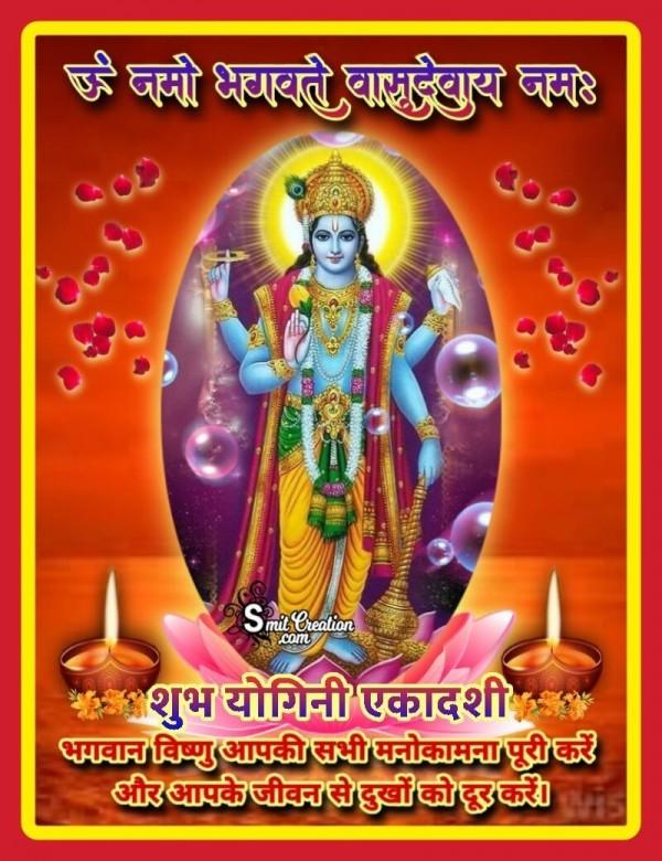 Shubh Yogini Ekadashi Wish