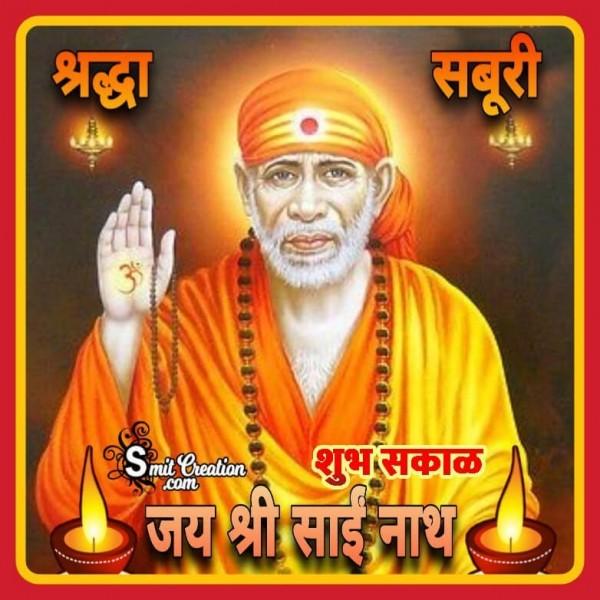Shubh Sakal Jai Shri Sainath