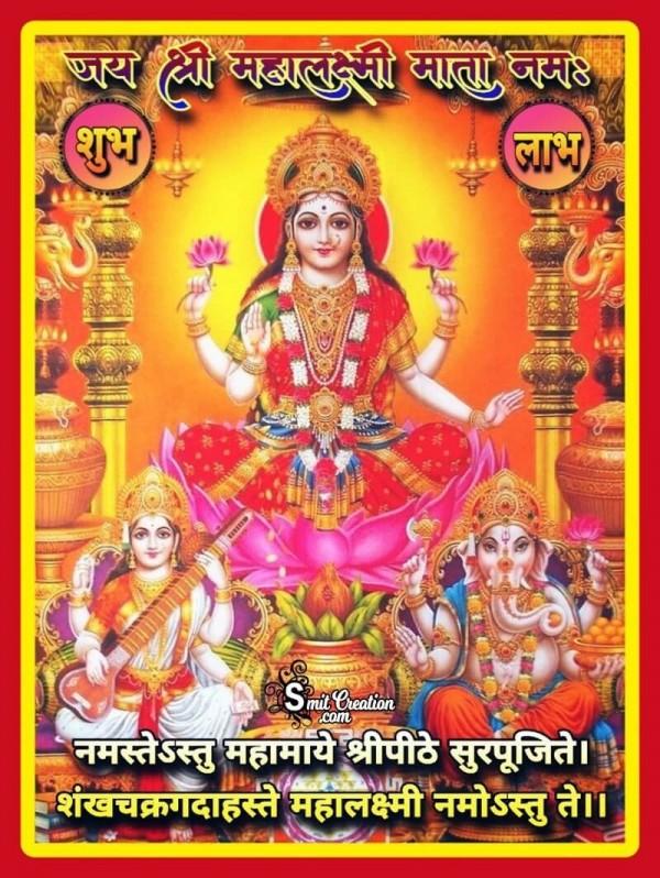 Shri Mahalakshmi Ashtakam in Sanskrit