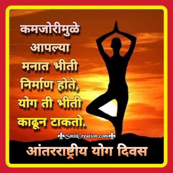 Antarrashtriya Yog Divas Marathi Slogan