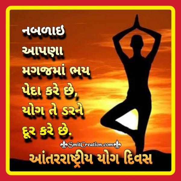 Antarrashtriya Yog Divas Gujarati Slogan