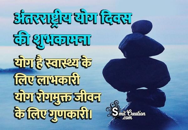 Antarrashtriya Yog Diwas Shubhkamnaye