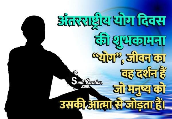 Antarrashtriya Yog Diwas Ki Shubhkamnaye